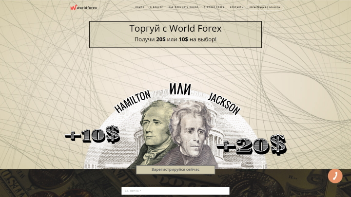 Бездепозитный бонус от брокера World Forex