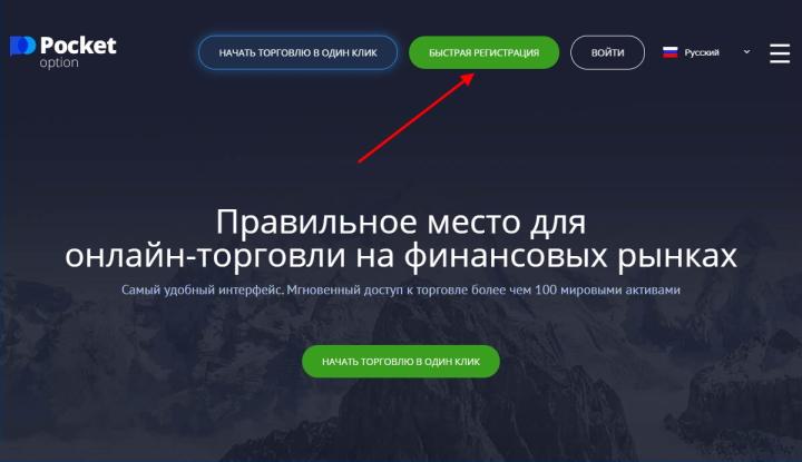 Кнопка регистрации Pocket Option для получения бонуса