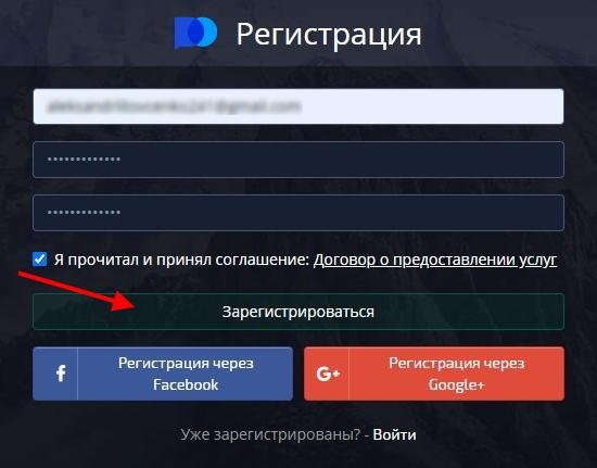 Регистрация на Pocket Option для получения бонуса