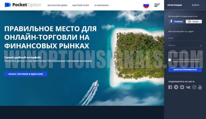 Pocket Option официальный сайт