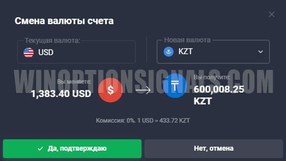 обмен долларов на тенге
