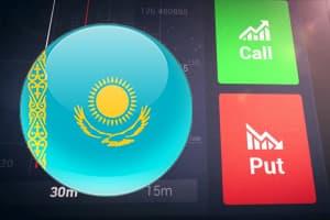 Бинарные опционы Казахстан
