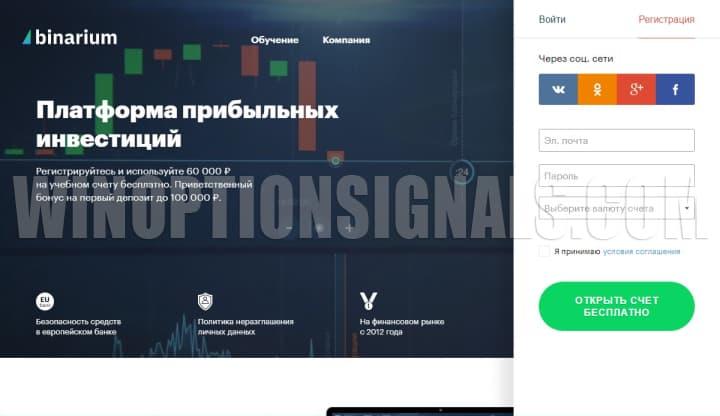 Binarium официальный сайт