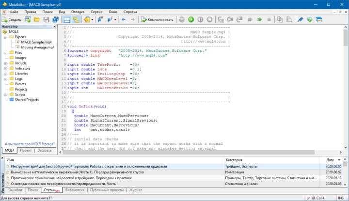 Программирование в терминале MetaTrader 4