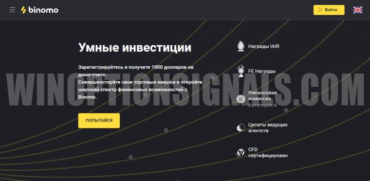официальный сайт binomo