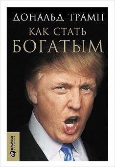 книга Дональд Трамп Как стать богатым