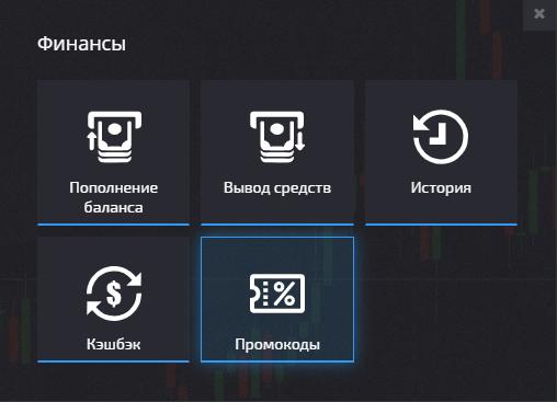 Финансы - Промокоды