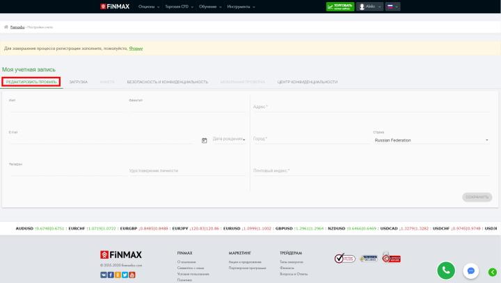 Редактирование профиля у брокера FiNMAX