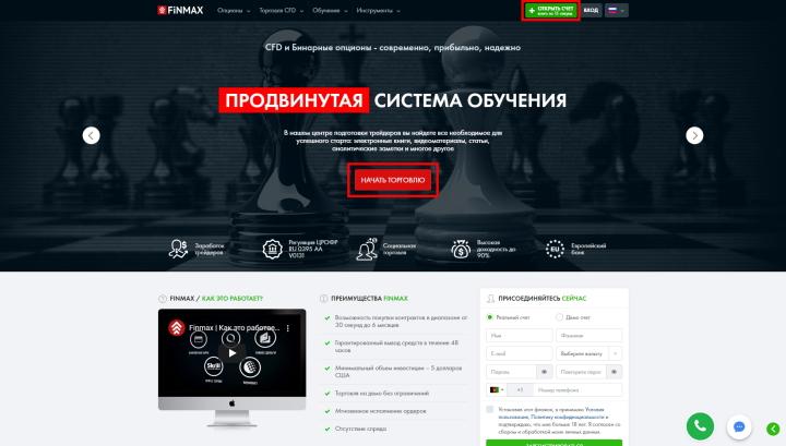 Главная страница брокера FiNMAX