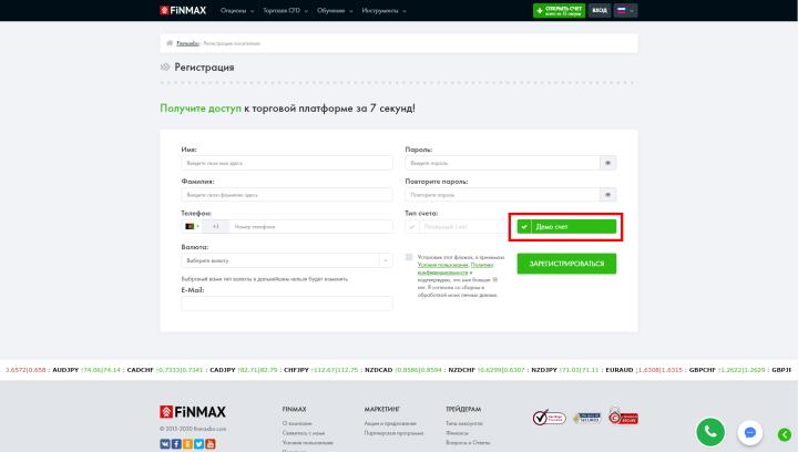 Выбор демо-счета у брокера FiNMAX