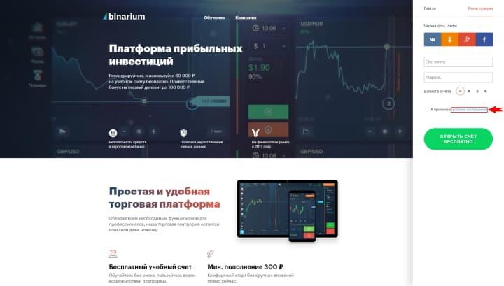 Пользовательское соглашение брокера Binarium