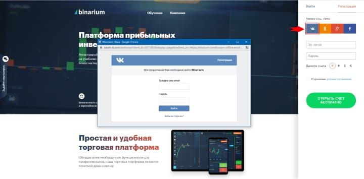 Регистрации с помощью ВКонтакте у брокера Binarium