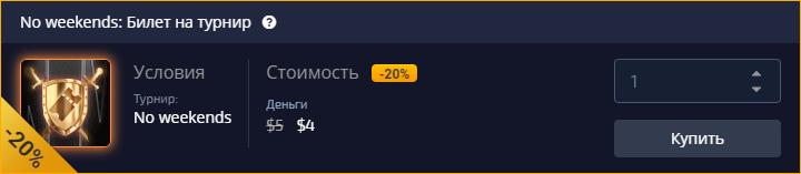 билет на турнир Pocket Option