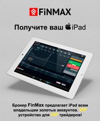 Призы от FiNMAX