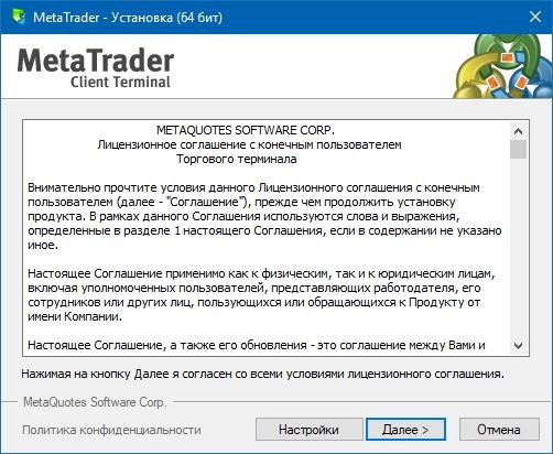 Установка MetaTrader 4 для чайников