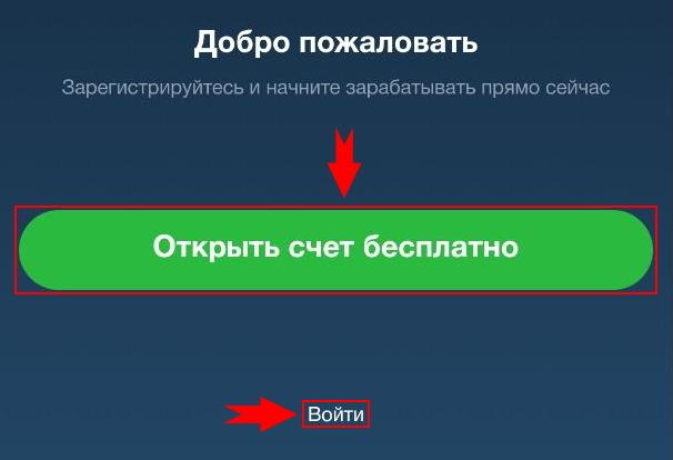 Открыть счет в приложении Binarium