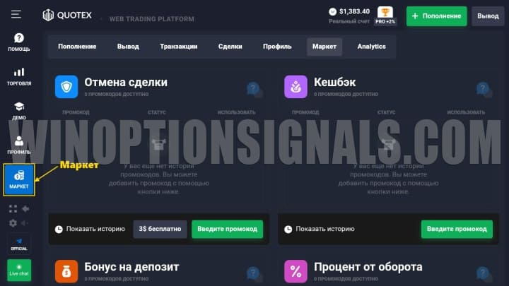 маркет приложение бинарных опционов