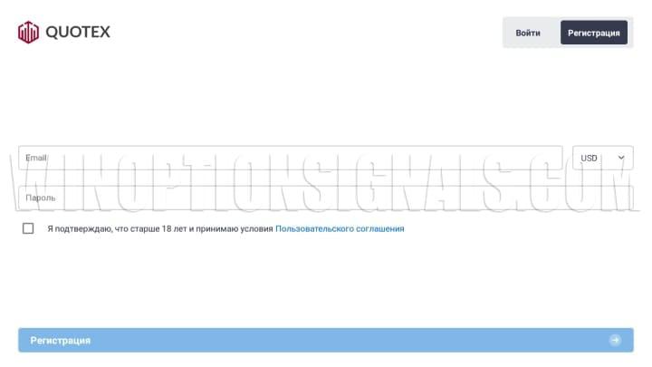 регистрация в приложении квотекс