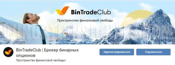 Другие контакты брокера BinTradeClub