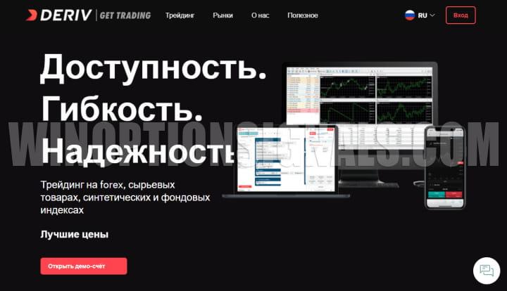 официальный сайт Deriv