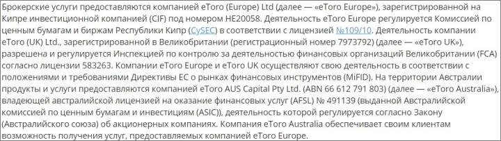 Лицензии eToro