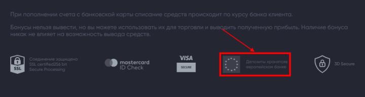 Европейские счета в KingTrade Pro