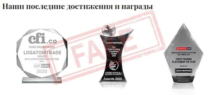 фейковые награды logatomtrade