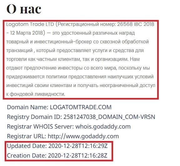 данные домена logatomtrade.com