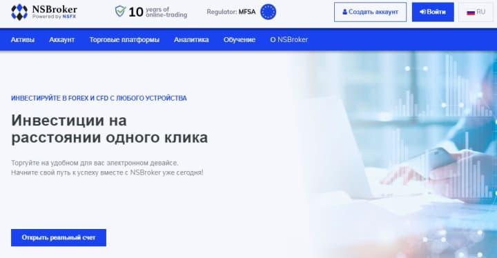 официальный сайт nsbroker