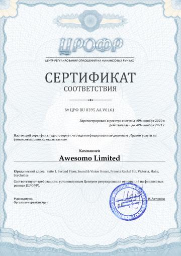 Лицензия Quotex от ЦРОФР