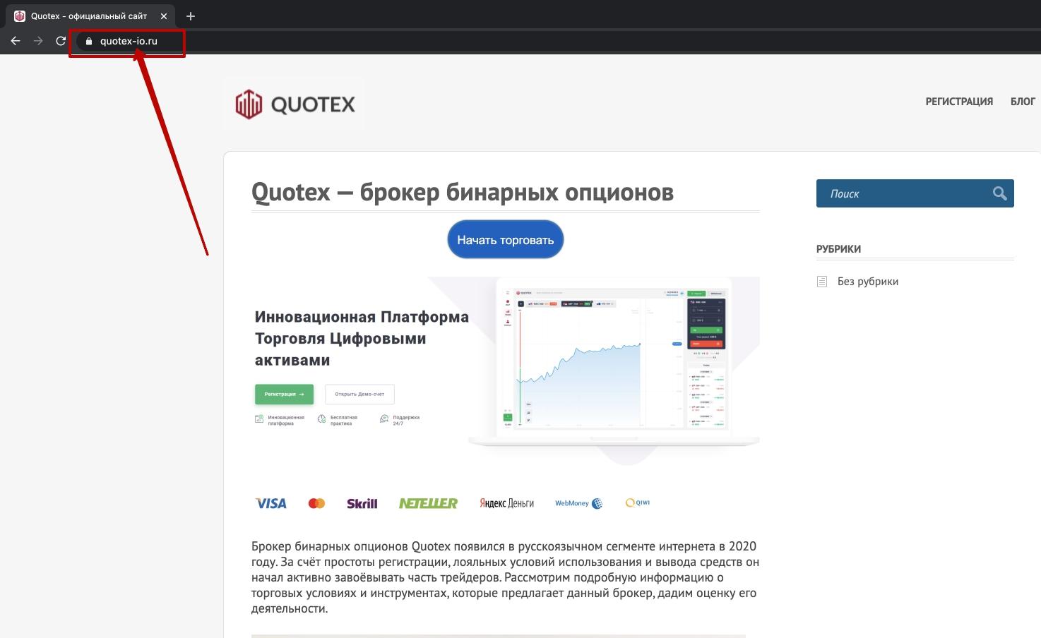 quotex-io.ru скам