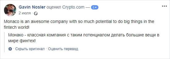 Crypto com отзывы