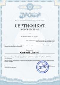Сертификат FiNMAX