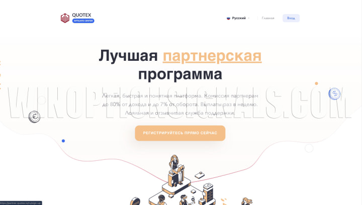 партнерка Квотекс главная страница