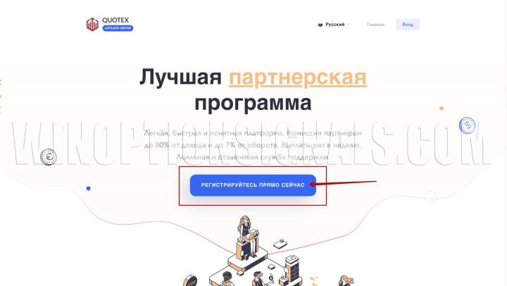 кнопка регистрации партнерки Квотекс