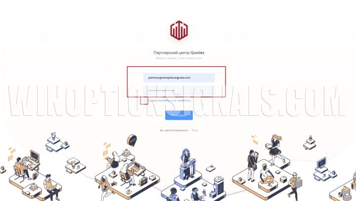 регистрация партнерки Quotex