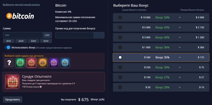 Пополнение с помощью криптовалют