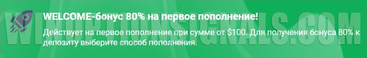 Welcome бонус Quotex