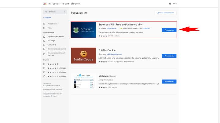 Поиск VPN Browsec