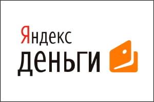 Яндекс.Деньги (Yandex.Money)