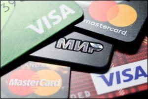 Системы Visa/MasterCard/МИР
