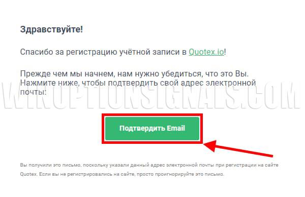 подтверждение почты в quotex