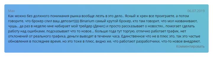 Положительный отзыв о брокере Binarium
