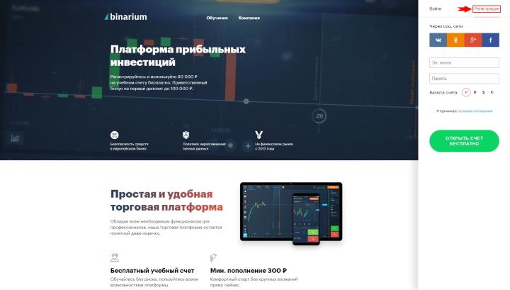 Регистрация на официальном сайте Binarium