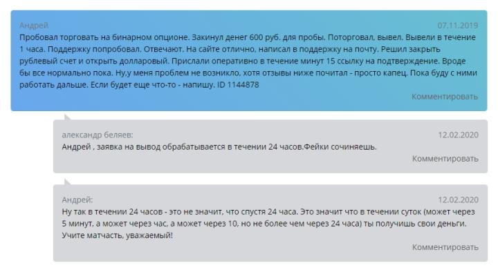 Нейтральный отзыв о брокере Binarium