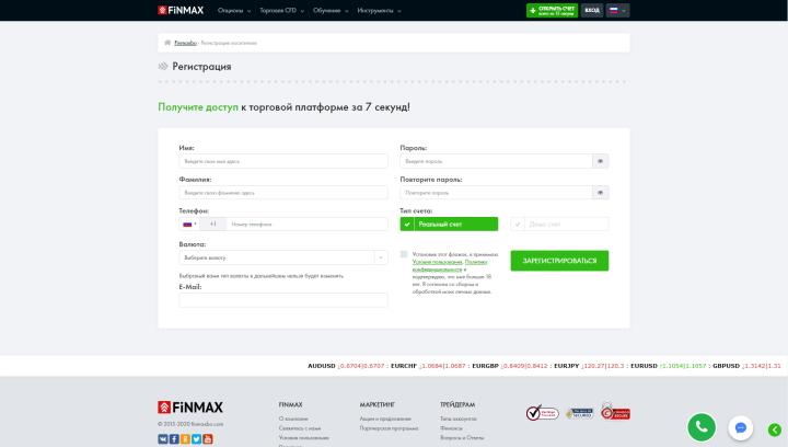 Регистрация FiNMAX