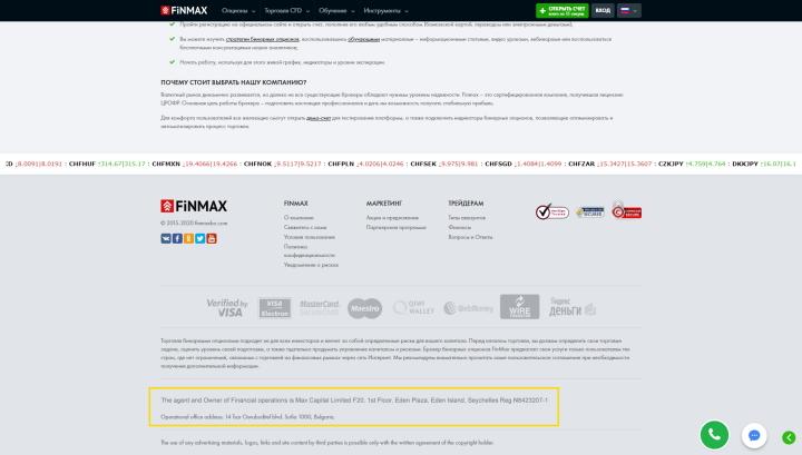 Материнская компания FiNMAX