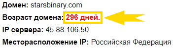 Возраст домена Stars Binary