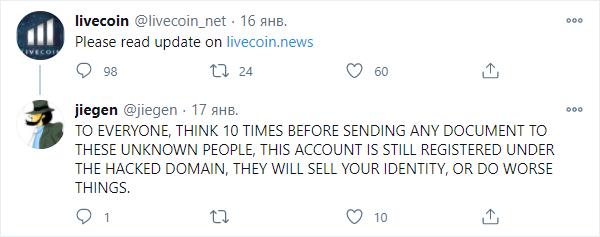 ответы на пост от livecoin