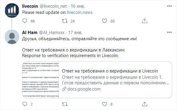 требования пользователей к livecoin